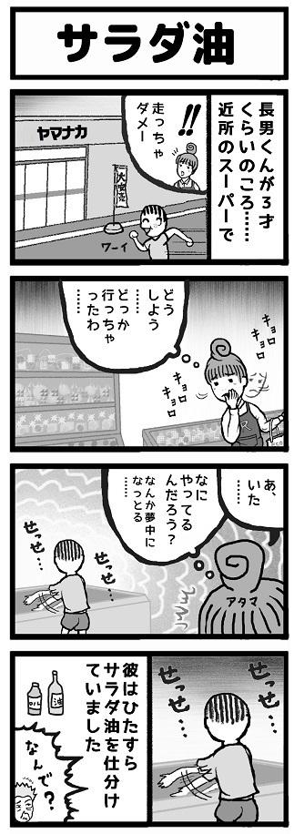 famicomoyaji08.jpg