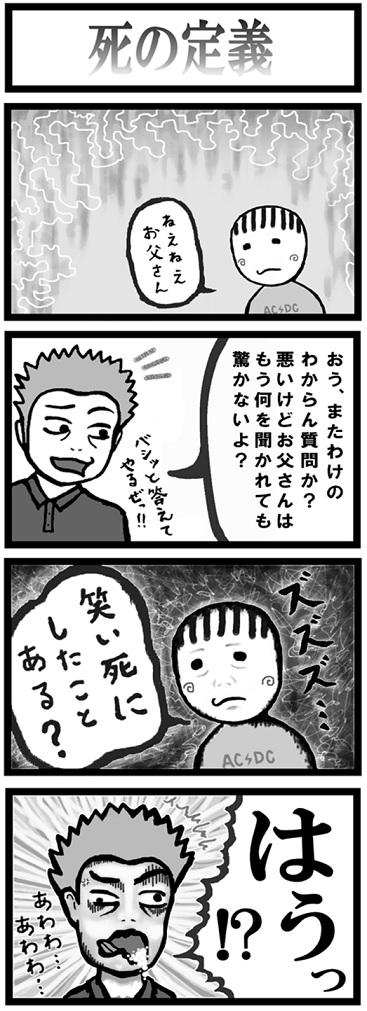 famicomoyaji09.jpg