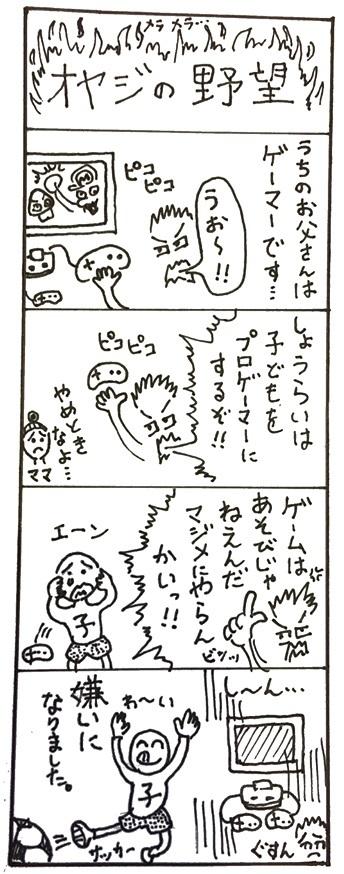 famicomoyaji10.jpg