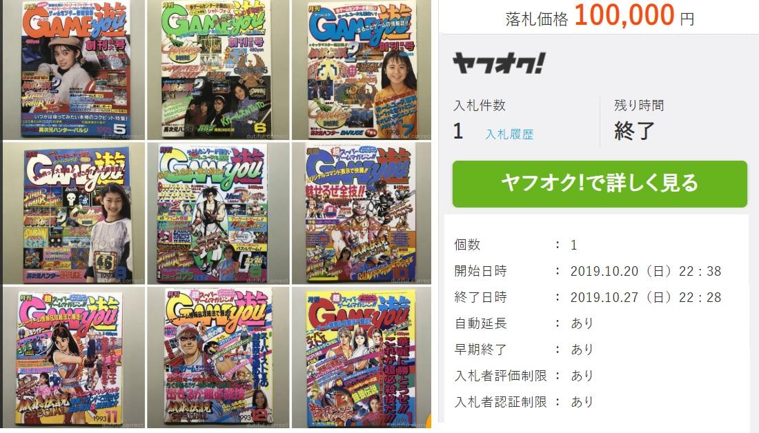 gameyu.jpg