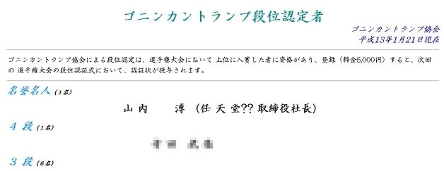 goninkan02.jpg
