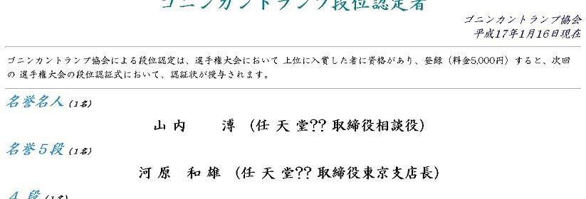 goninkan03.jpg