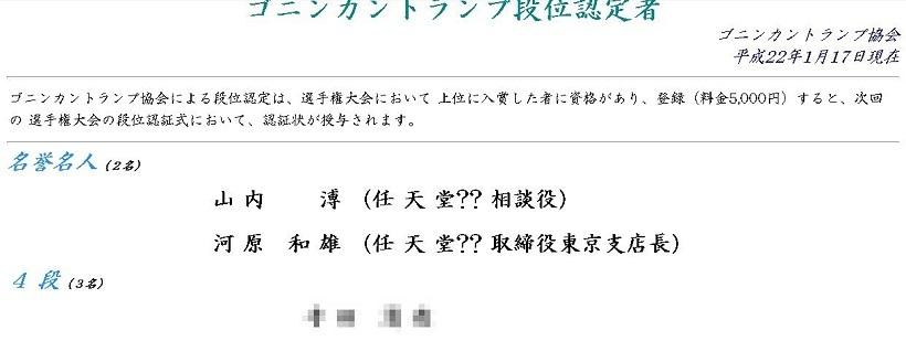 goninkan04.jpg