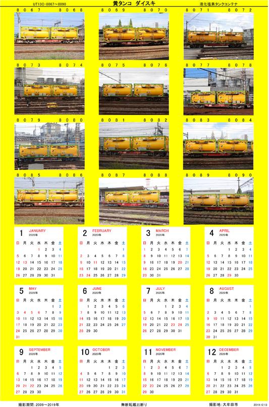 オリジナルカレンダー1枚2020年a