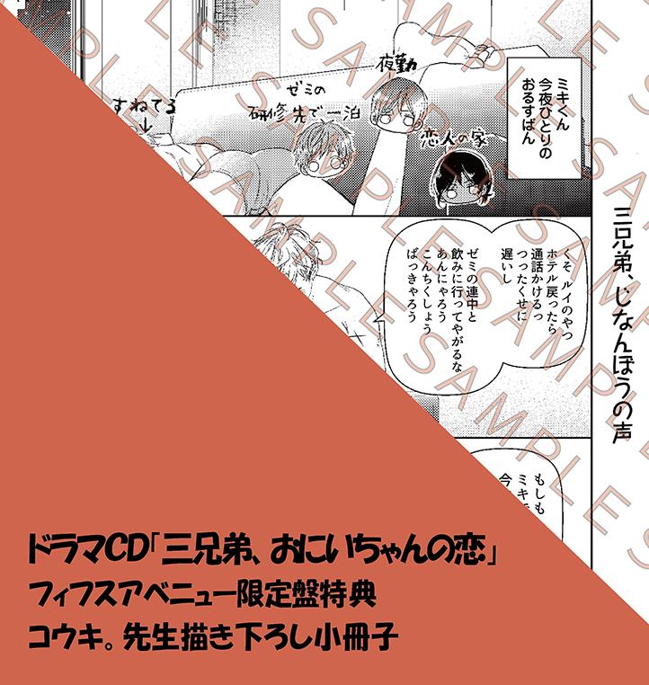 三兄弟フィフス限定盤小冊子サンプル(次男)