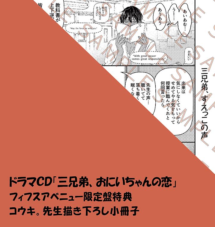 三兄弟フィフス限定盤小冊子サンプル(三男)