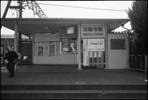 旧法隆寺駅
