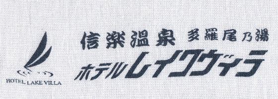 信楽温泉多羅尾乃湯タオル