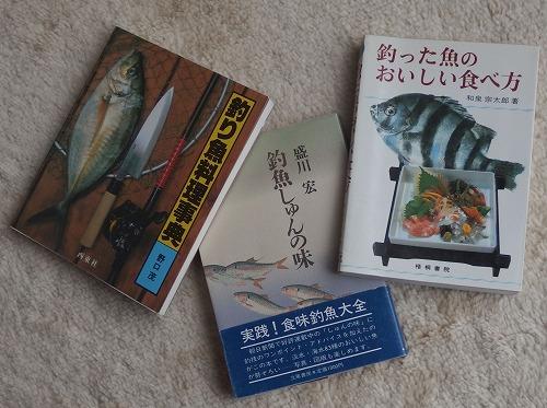 191128釣魚料理本