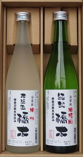 200222日本酒橋本720ml 二種