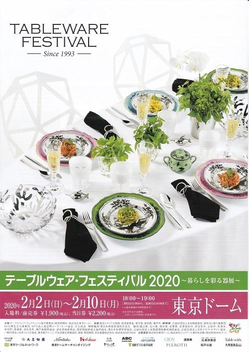 東京ドーム テーブルウエア2020