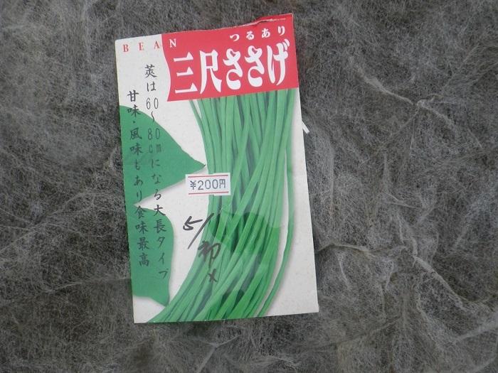 豆3_20_05_10