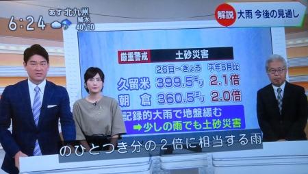 豪雨山の井川 2019-08-28 017