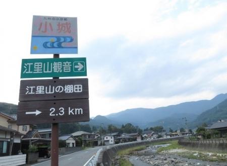江里田の彼岸花と滝 2019-09-26 103
