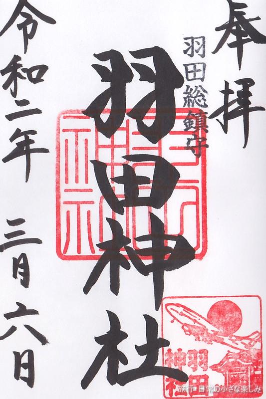 羽田神社 御朱印