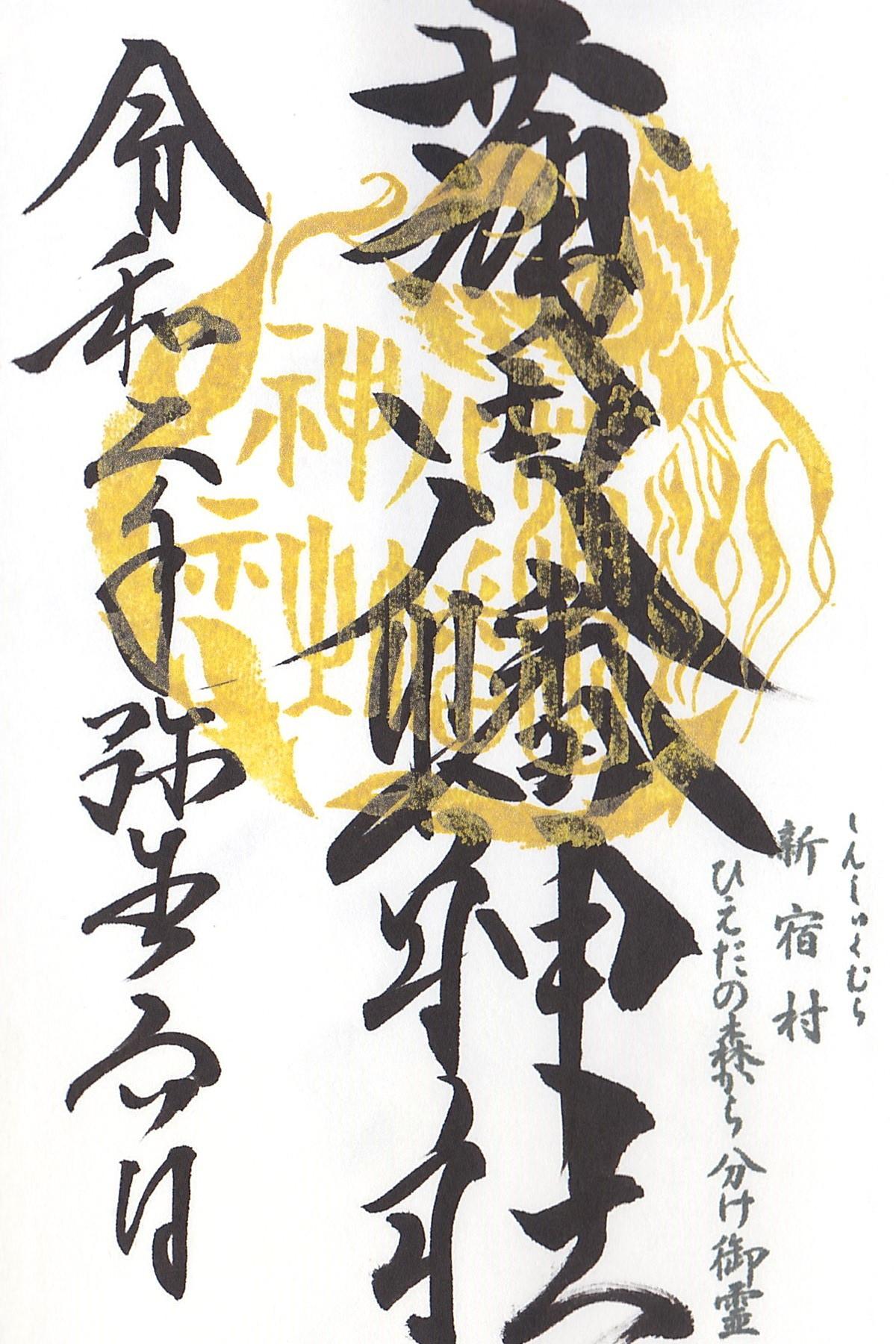 御朱印 蒲田八幡神社