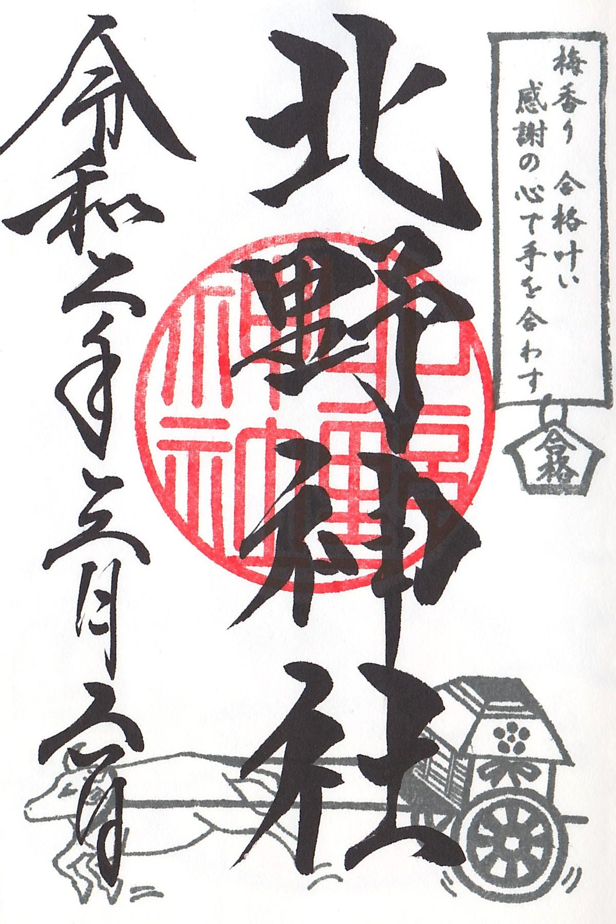 北野神社 御朱印