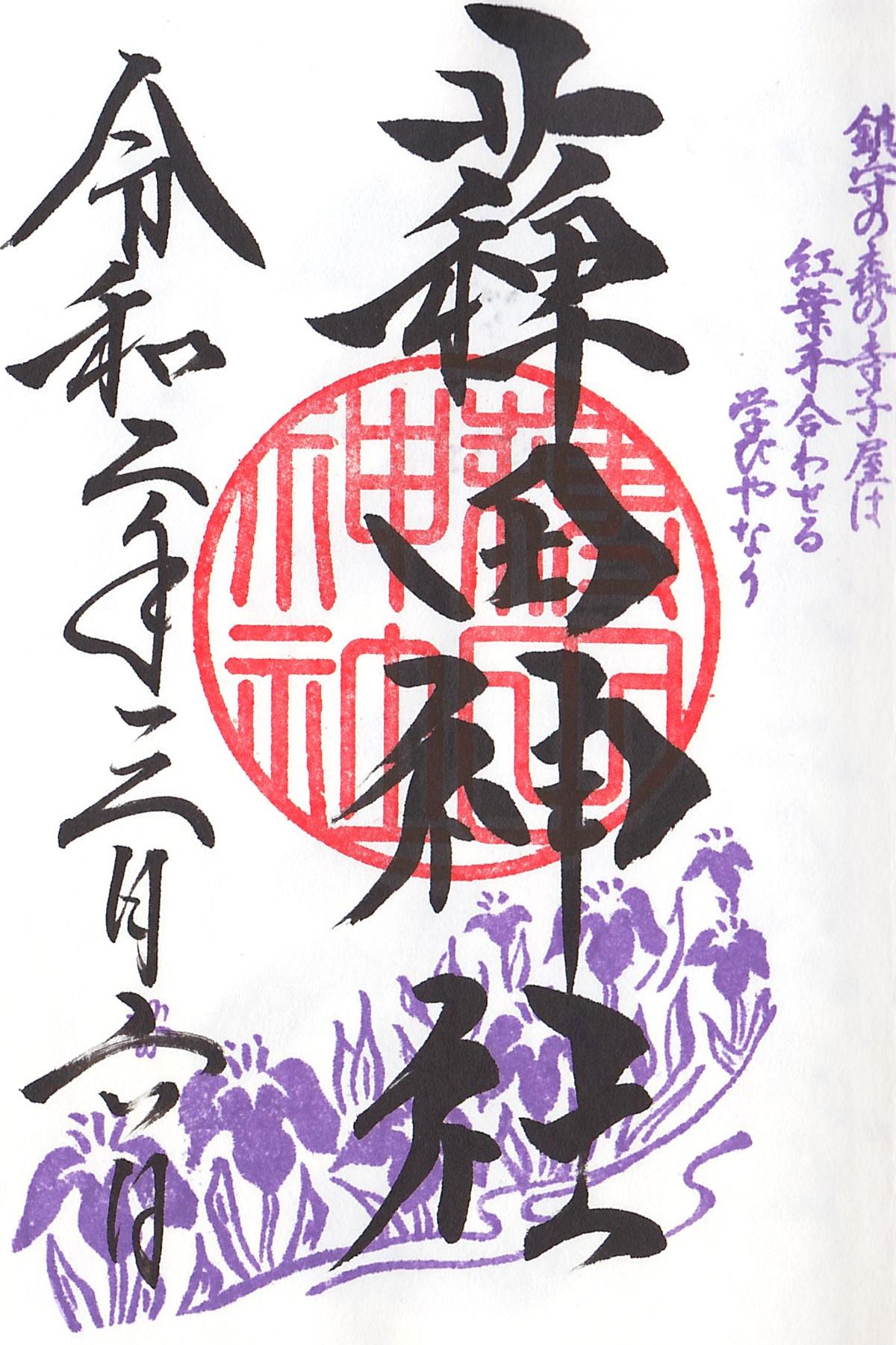 薭田神社 御朱印