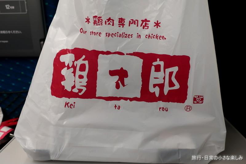 味覚弁当 鶏太郎
