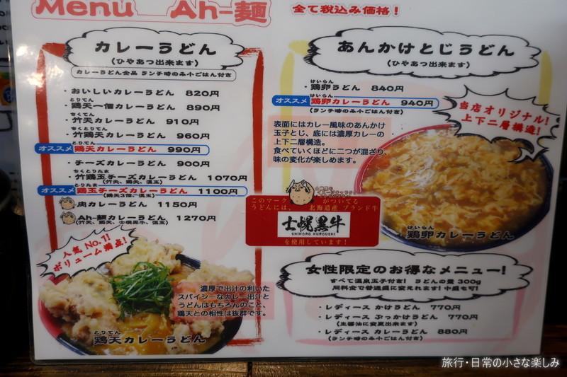 Ah-麺 竹鶏カレーうどん