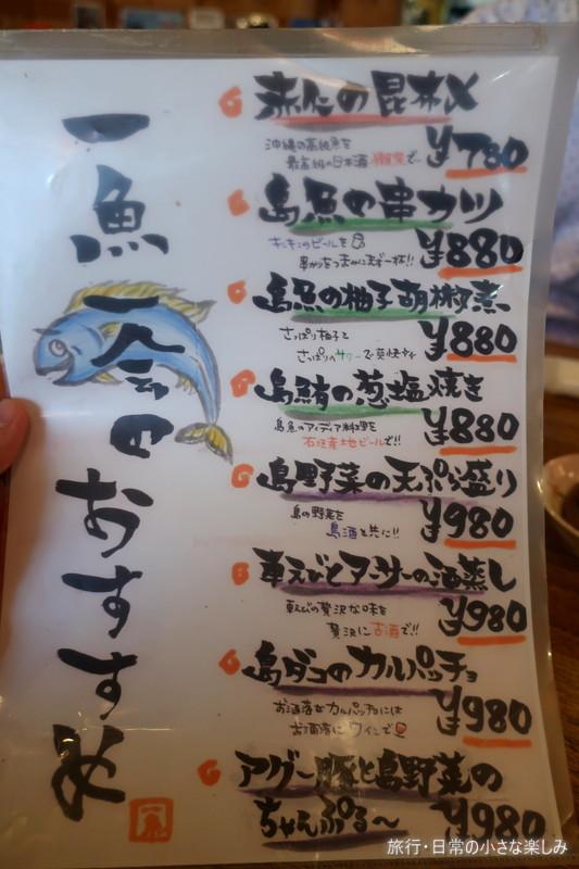 一魚一会 石垣島