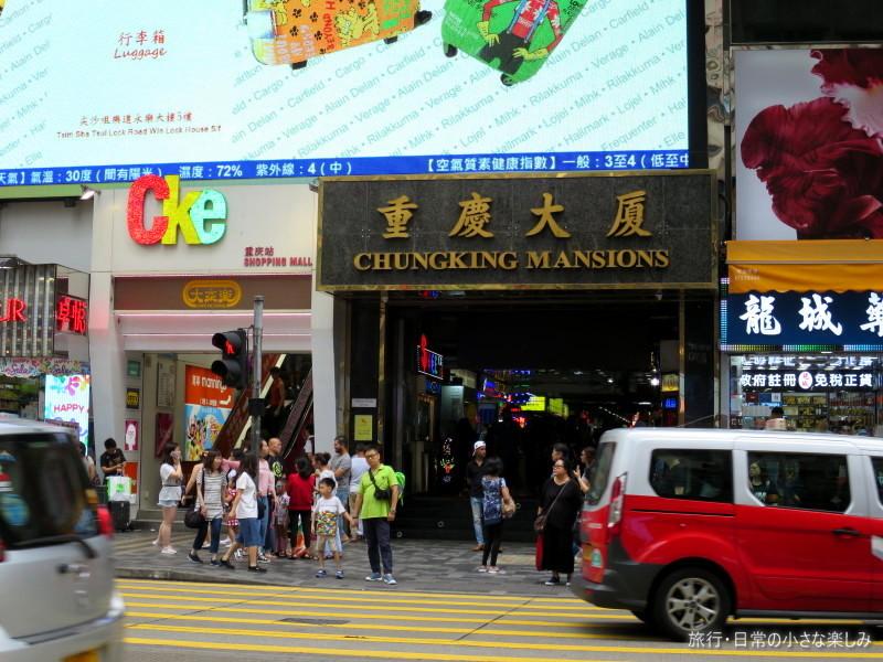 重慶大厦(チョンキンマンション) 両替 香港