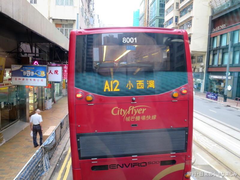 香港 バス