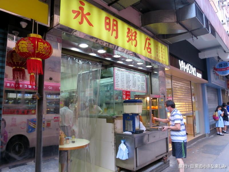 香港 朝食
