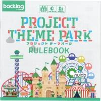 11_プロジェクトテーマパーク