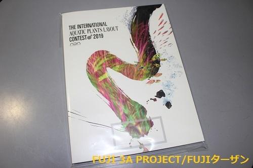 ADA ザ インターナショナルアクアティックプランツレイアウトコンテスト2019