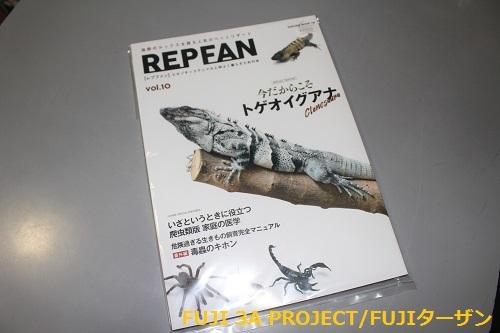REPFAN vol10