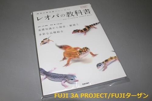 笠倉出版社レオパの教科書