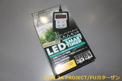 水作LEDスマートタイマー