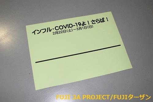 セール20200222