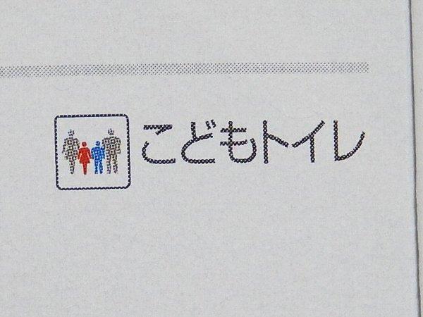 子供トイレのピクトさん