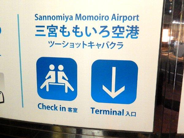 空港風ピクトさん