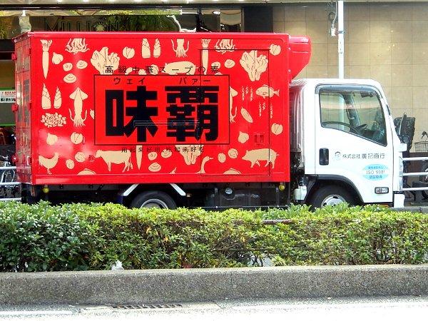 味覇のトラック