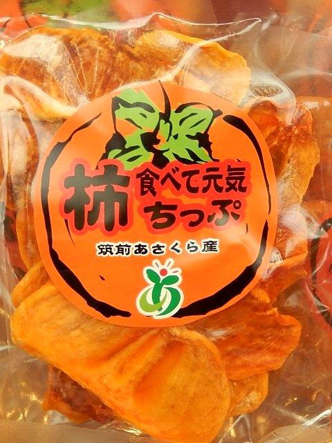 新時代の干し柿