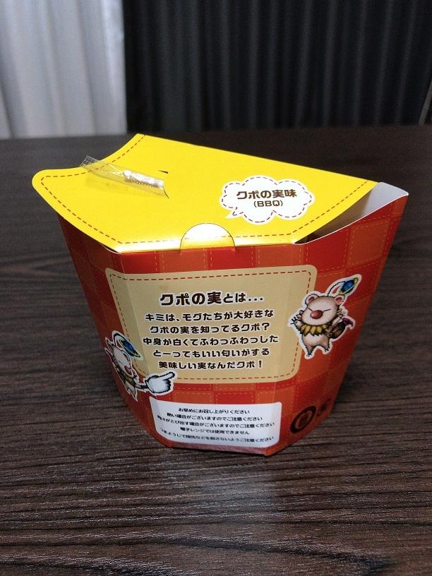 ポケチキ_モーグリ_裏