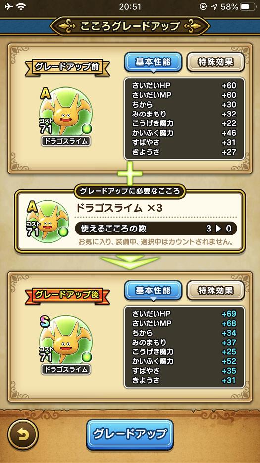 ドラゴンスライム_こころ_グレードアップ