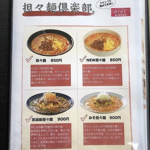 担々麺メニュー