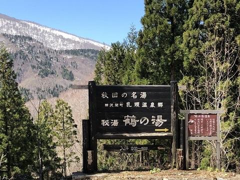 鶴の湯看板