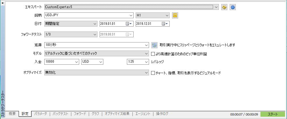 icustom-divereye設定
