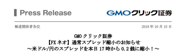 gmo release-min