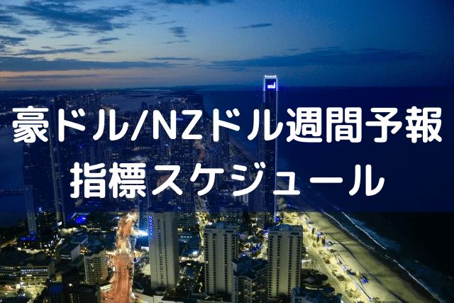豪ドル_NZドル週間予報指標スケジュール-min
