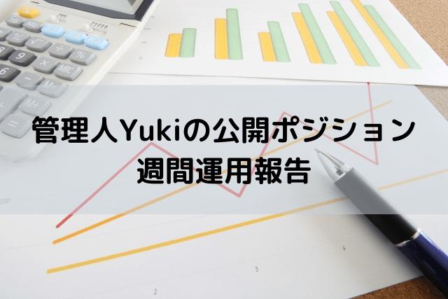 管理人Yukiの公開ポジション 週間運用報告-min