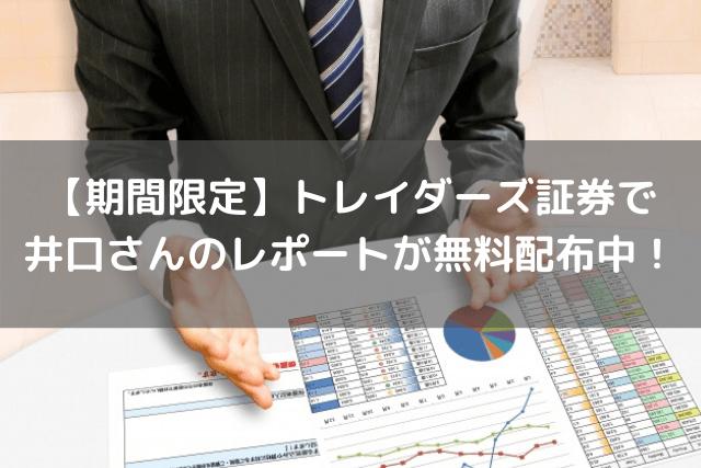 【期間限定】トレイダーズ証券で 井口さんのレポートが無料配布中!-min