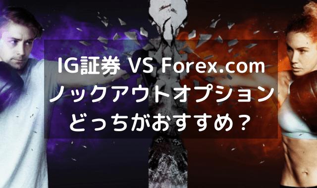 ノックアウトオプション IG証券 VS Forexcom 徹底比較 (1)-min