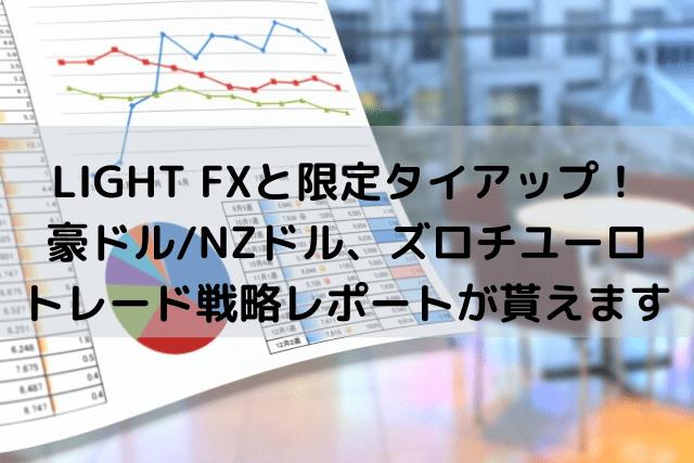 LIGHT FXと限定タイアップ! 豪ドル_NZドル、ズロチユーロ トレード戦略レポートが貰える-min