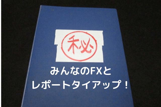みんなのFXと レポートタイアップ! (1)-min